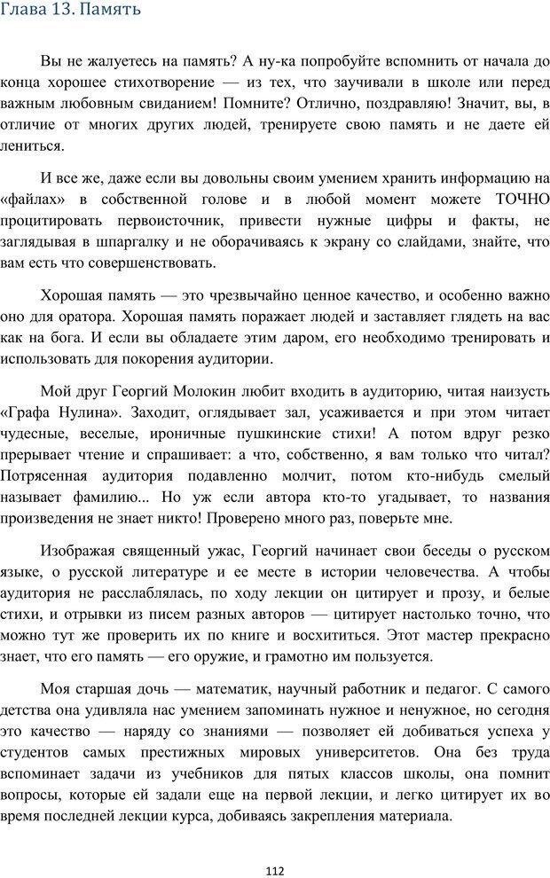 PDF. Я говорю - меня слушают. Уроки практической риторики. Зверева Н. В. Страница 111. Читать онлайн