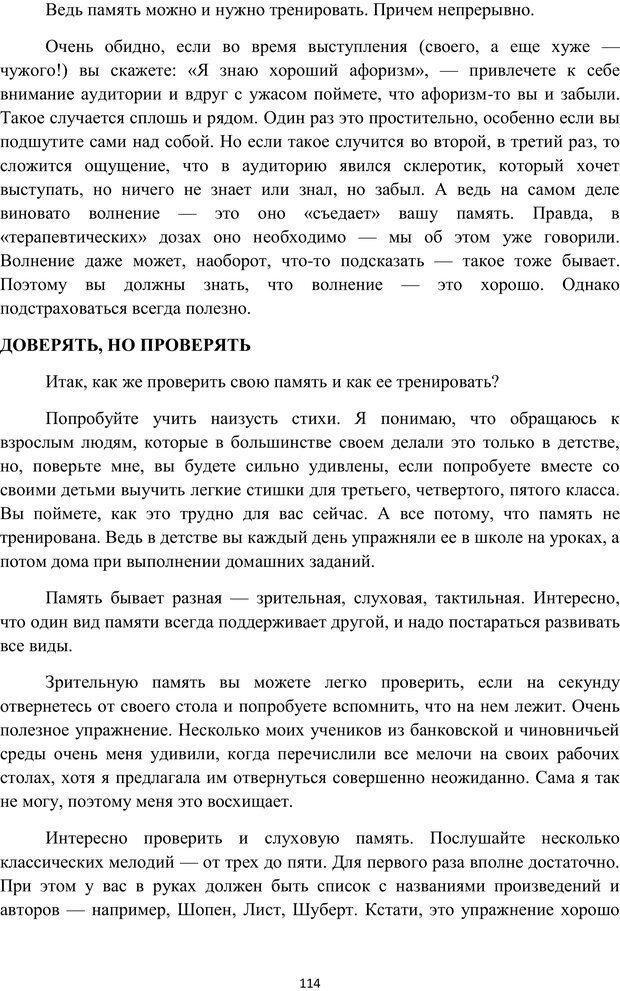 PDF. Я говорю - меня слушают. Уроки практической риторики. Зверева Н. В. Страница 113. Читать онлайн