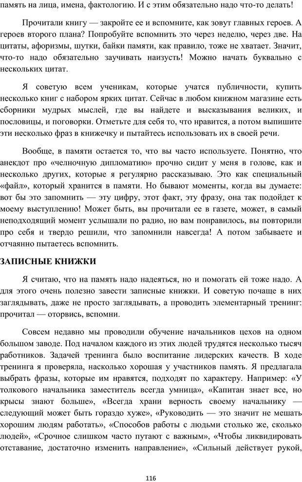 PDF. Я говорю - меня слушают. Уроки практической риторики. Зверева Н. В. Страница 115. Читать онлайн