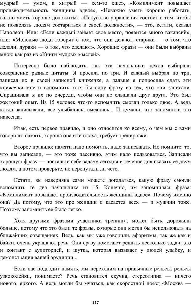 PDF. Я говорю - меня слушают. Уроки практической риторики. Зверева Н. В. Страница 116. Читать онлайн