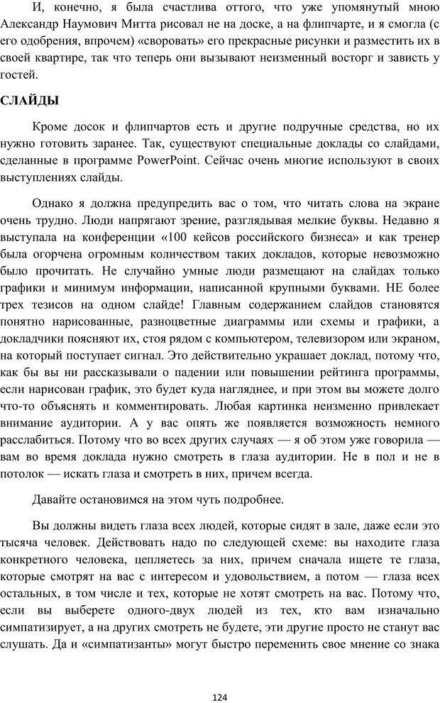 PDF. Я говорю - меня слушают. Уроки практической риторики. Зверева Н. В. Страница 123. Читать онлайн