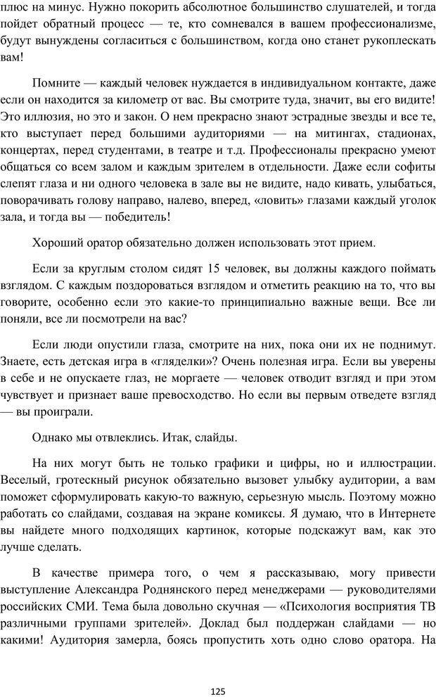 PDF. Я говорю - меня слушают. Уроки практической риторики. Зверева Н. В. Страница 124. Читать онлайн