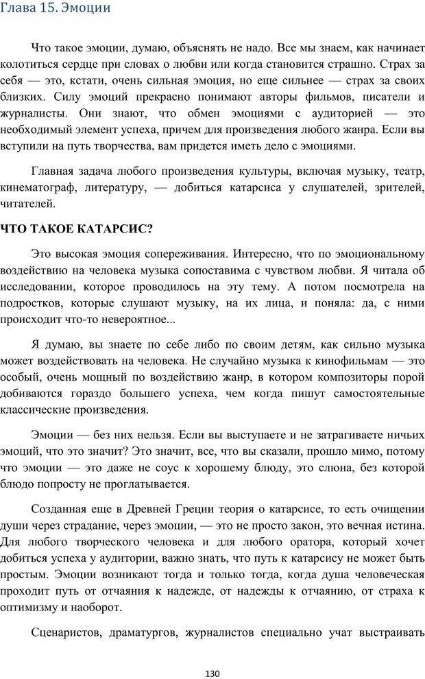 PDF. Я говорю - меня слушают. Уроки практической риторики. Зверева Н. В. Страница 129. Читать онлайн