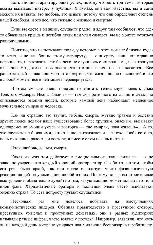PDF. Я говорю - меня слушают. Уроки практической риторики. Зверева Н. В. Страница 132. Читать онлайн