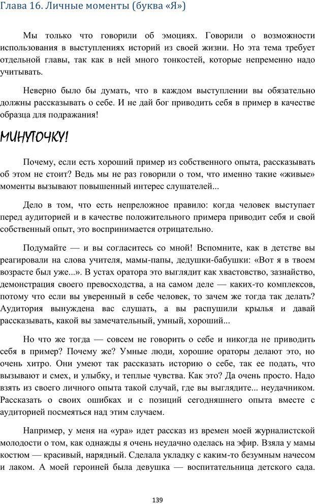PDF. Я говорю - меня слушают. Уроки практической риторики. Зверева Н. В. Страница 138. Читать онлайн