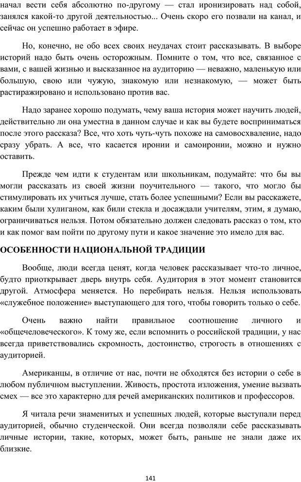 PDF. Я говорю - меня слушают. Уроки практической риторики. Зверева Н. В. Страница 140. Читать онлайн