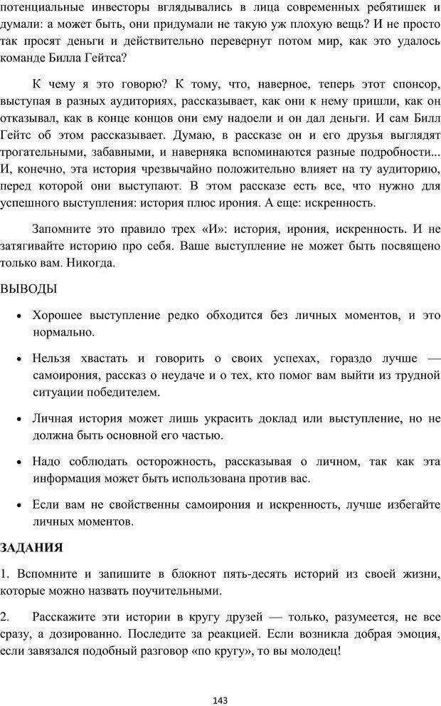 PDF. Я говорю - меня слушают. Уроки практической риторики. Зверева Н. В. Страница 142. Читать онлайн