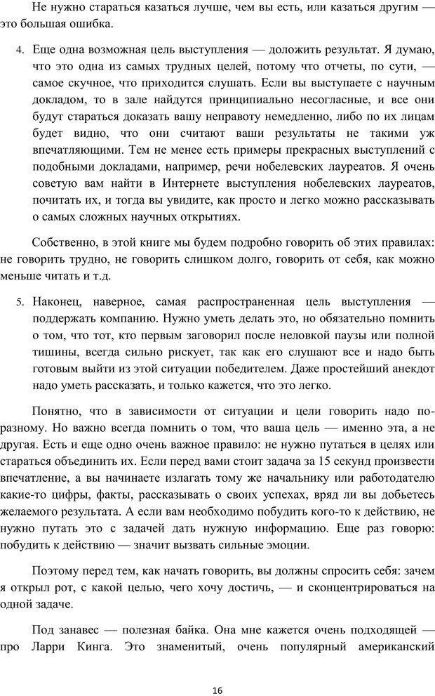 PDF. Я говорю - меня слушают. Уроки практической риторики. Зверева Н. В. Страница 15. Читать онлайн