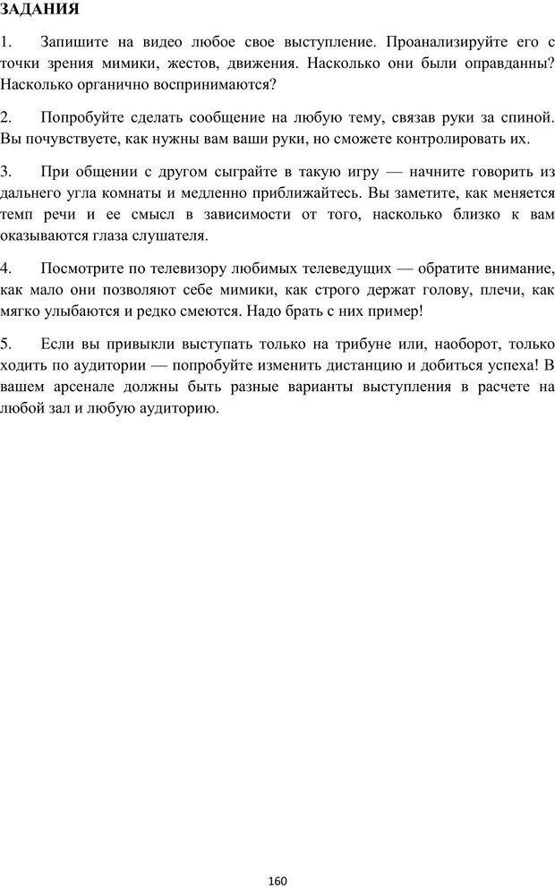 PDF. Я говорю - меня слушают. Уроки практической риторики. Зверева Н. В. Страница 159. Читать онлайн
