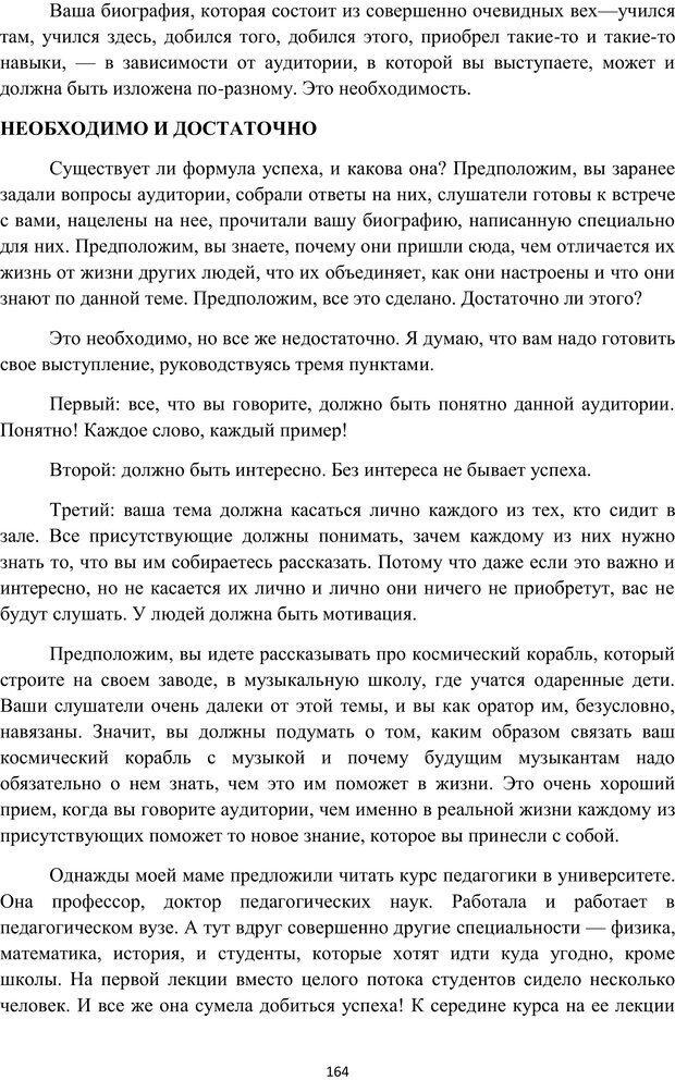 PDF. Я говорю - меня слушают. Уроки практической риторики. Зверева Н. В. Страница 163. Читать онлайн