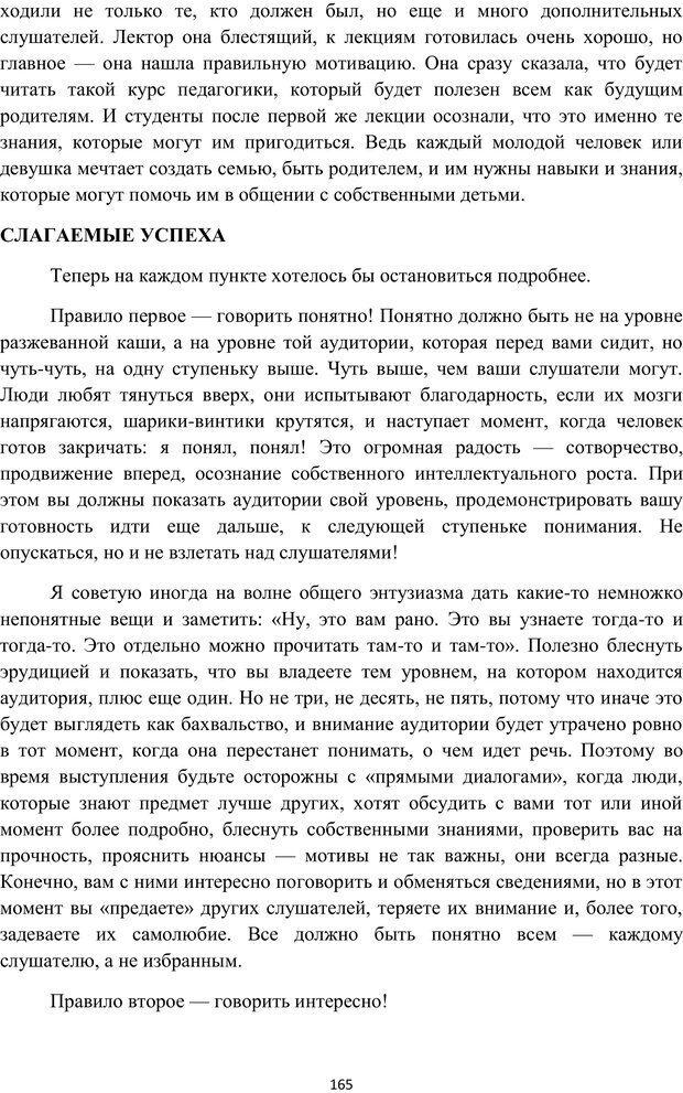 PDF. Я говорю - меня слушают. Уроки практической риторики. Зверева Н. В. Страница 164. Читать онлайн