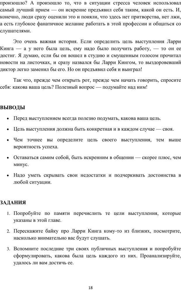 PDF. Я говорю - меня слушают. Уроки практической риторики. Зверева Н. В. Страница 17. Читать онлайн