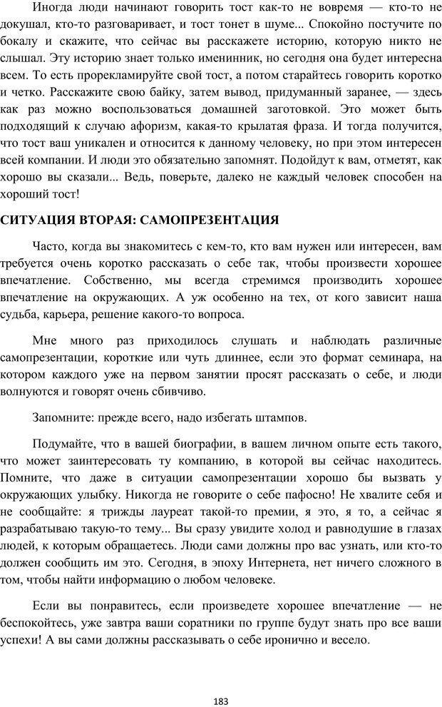 PDF. Я говорю - меня слушают. Уроки практической риторики. Зверева Н. В. Страница 182. Читать онлайн