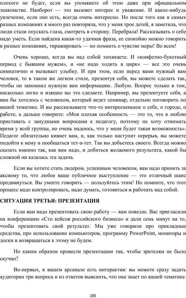 PDF. Я говорю - меня слушают. Уроки практической риторики. Зверева Н. В. Страница 184. Читать онлайн