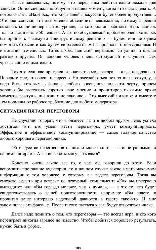 PDF. Я говорю - меня слушают. Уроки практической риторики. Зверева Н. В. Страница 187. Читать онлайн