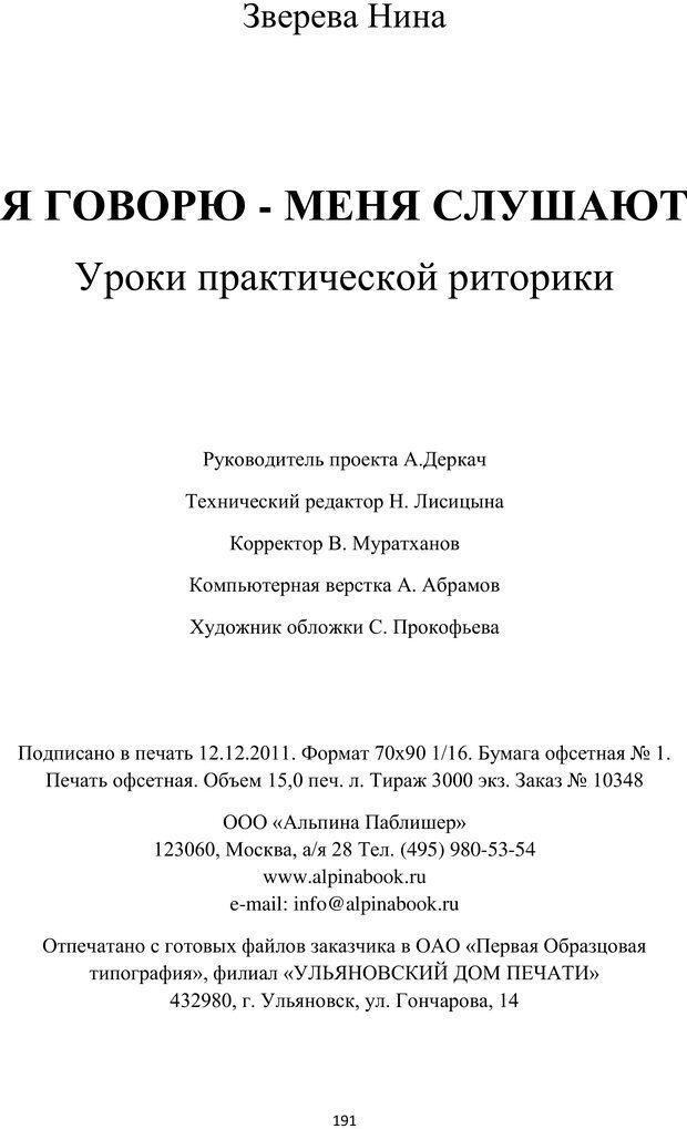 PDF. Я говорю - меня слушают. Уроки практической риторики. Зверева Н. В. Страница 190. Читать онлайн