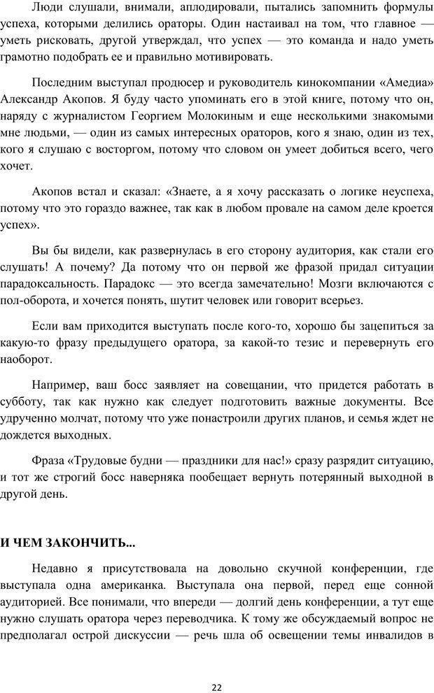 PDF. Я говорю - меня слушают. Уроки практической риторики. Зверева Н. В. Страница 21. Читать онлайн