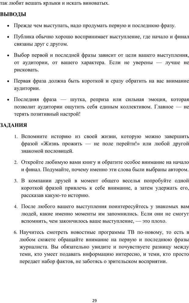PDF. Я говорю - меня слушают. Уроки практической риторики. Зверева Н. В. Страница 28. Читать онлайн