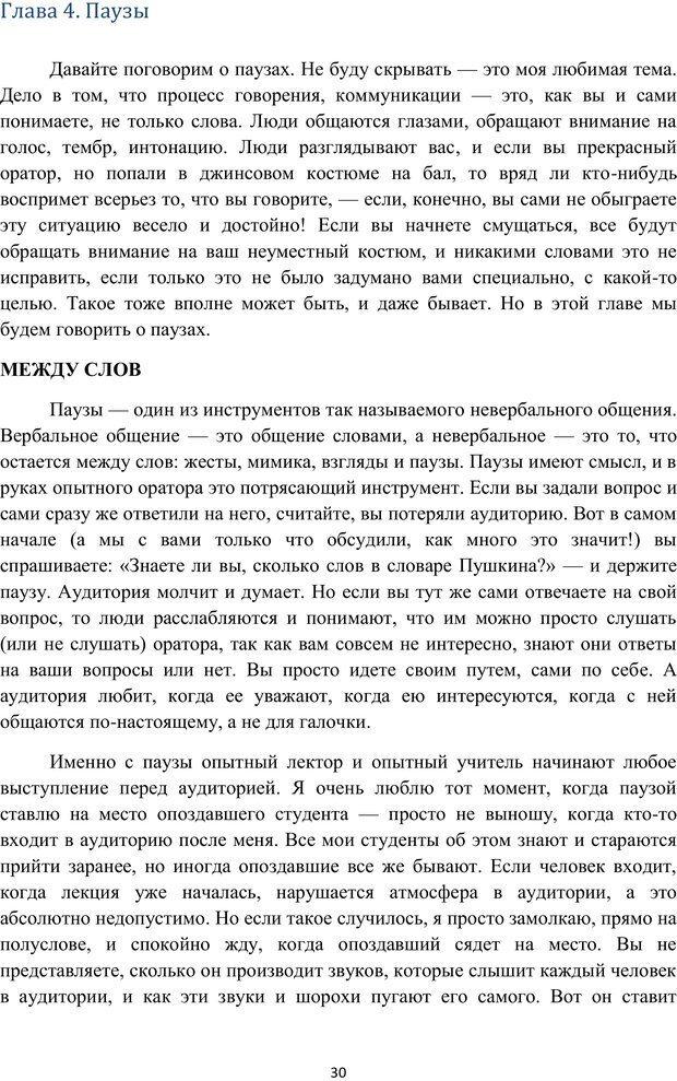 PDF. Я говорю - меня слушают. Уроки практической риторики. Зверева Н. В. Страница 29. Читать онлайн