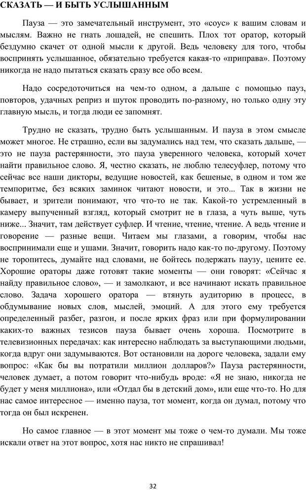 PDF. Я говорю - меня слушают. Уроки практической риторики. Зверева Н. В. Страница 31. Читать онлайн