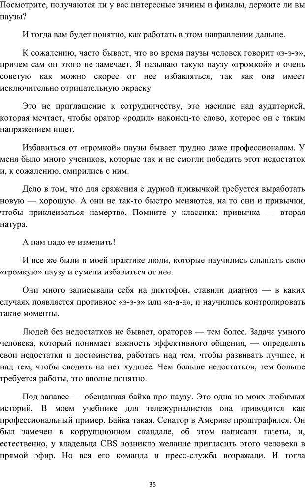 PDF. Я говорю - меня слушают. Уроки практической риторики. Зверева Н. В. Страница 34. Читать онлайн