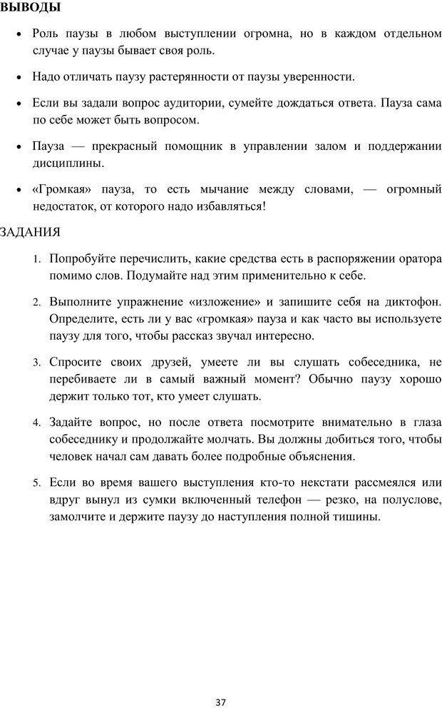 PDF. Я говорю - меня слушают. Уроки практической риторики. Зверева Н. В. Страница 36. Читать онлайн