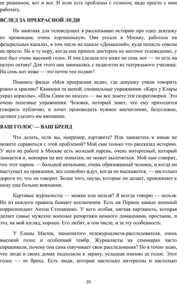 PDF. Я говорю - меня слушают. Уроки практической риторики. Зверева Н. В. Страница 38. Читать онлайн