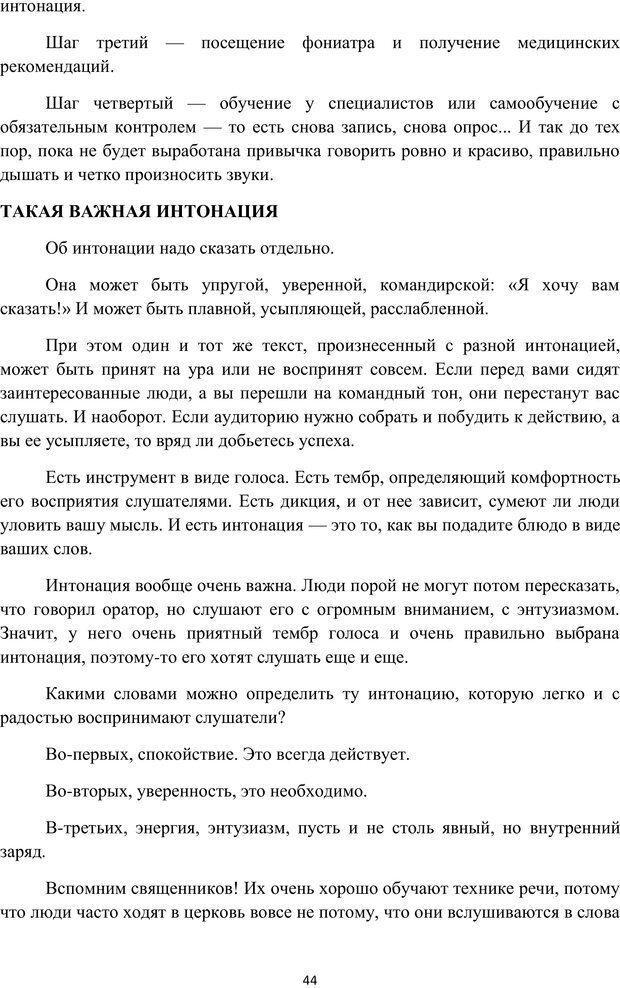 PDF. Я говорю - меня слушают. Уроки практической риторики. Зверева Н. В. Страница 43. Читать онлайн