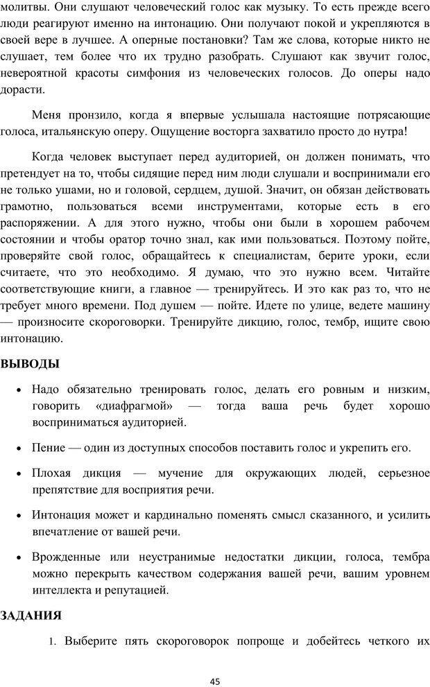 PDF. Я говорю - меня слушают. Уроки практической риторики. Зверева Н. В. Страница 44. Читать онлайн
