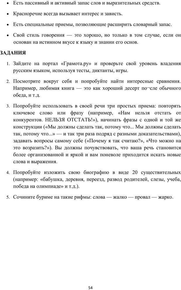 PDF. Я говорю - меня слушают. Уроки практической риторики. Зверева Н. В. Страница 53. Читать онлайн