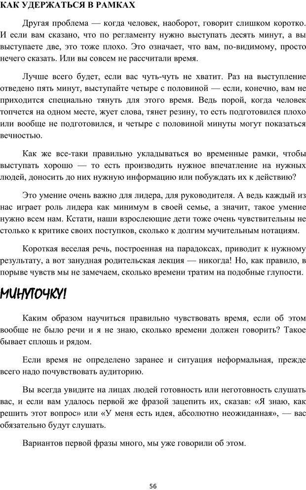 PDF. Я говорю - меня слушают. Уроки практической риторики. Зверева Н. В. Страница 55. Читать онлайн