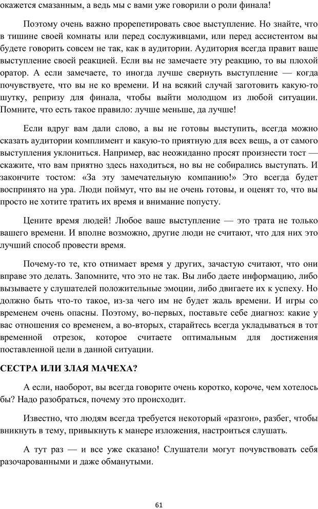 PDF. Я говорю - меня слушают. Уроки практической риторики. Зверева Н. В. Страница 60. Читать онлайн
