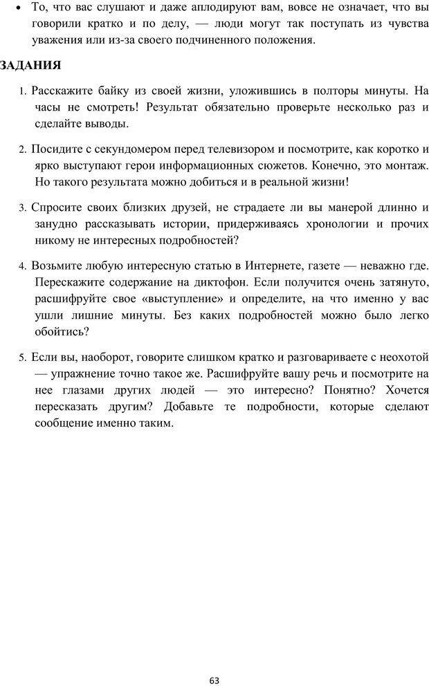PDF. Я говорю - меня слушают. Уроки практической риторики. Зверева Н. В. Страница 62. Читать онлайн
