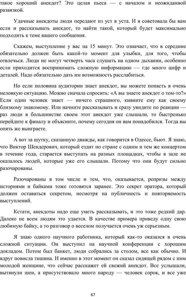 PDF. Я говорю - меня слушают. Уроки практической риторики. Зверева Н. В. Страница 66. Читать онлайн