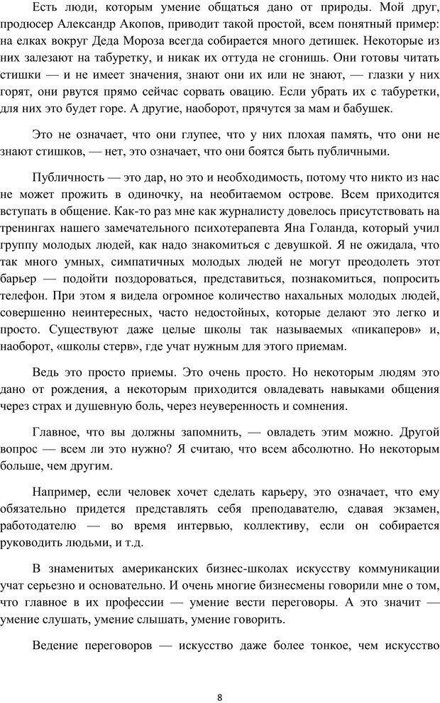 PDF. Я говорю - меня слушают. Уроки практической риторики. Зверева Н. В. Страница 7. Читать онлайн