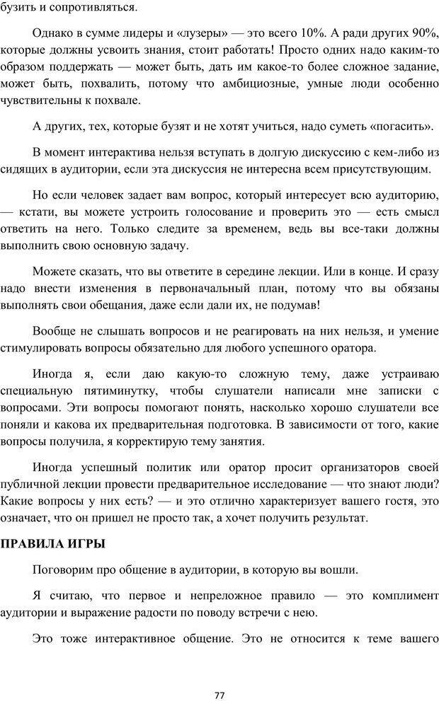 PDF. Я говорю - меня слушают. Уроки практической риторики. Зверева Н. В. Страница 76. Читать онлайн