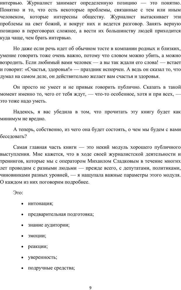 PDF. Я говорю - меня слушают. Уроки практической риторики. Зверева Н. В. Страница 8. Читать онлайн