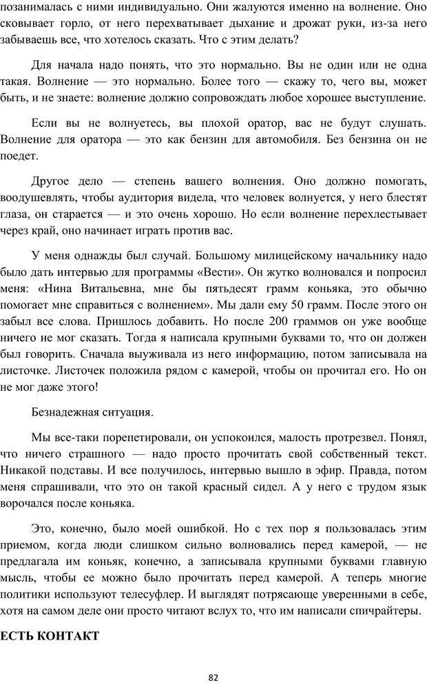 PDF. Я говорю - меня слушают. Уроки практической риторики. Зверева Н. В. Страница 81. Читать онлайн