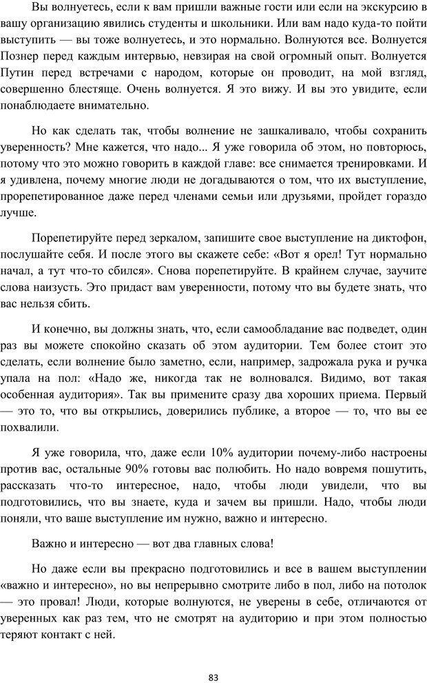 PDF. Я говорю - меня слушают. Уроки практической риторики. Зверева Н. В. Страница 82. Читать онлайн