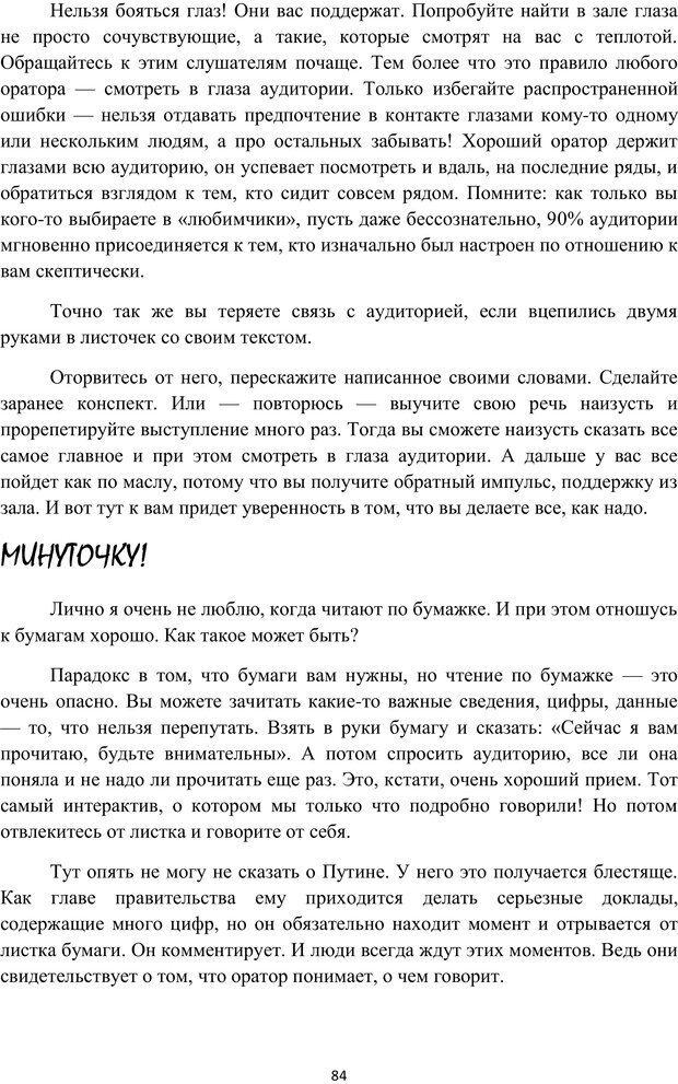 PDF. Я говорю - меня слушают. Уроки практической риторики. Зверева Н. В. Страница 83. Читать онлайн