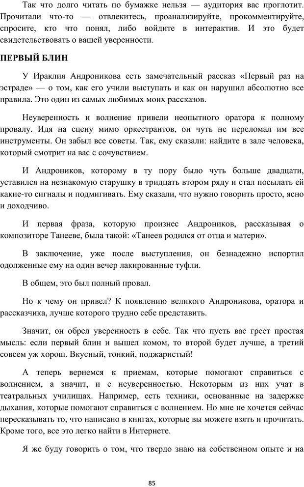 PDF. Я говорю - меня слушают. Уроки практической риторики. Зверева Н. В. Страница 84. Читать онлайн