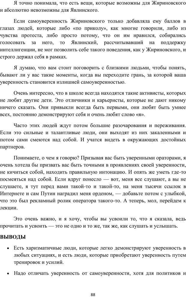 PDF. Я говорю - меня слушают. Уроки практической риторики. Зверева Н. В. Страница 87. Читать онлайн