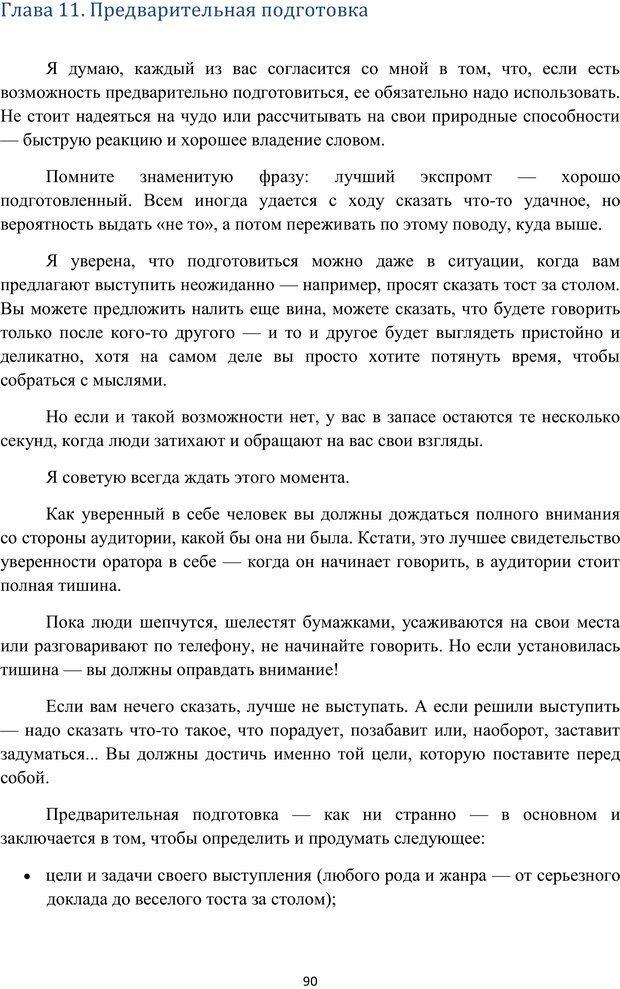 PDF. Я говорю - меня слушают. Уроки практической риторики. Зверева Н. В. Страница 89. Читать онлайн