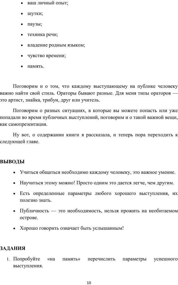 PDF. Я говорю - меня слушают. Уроки практической риторики. Зверева Н. В. Страница 9. Читать онлайн