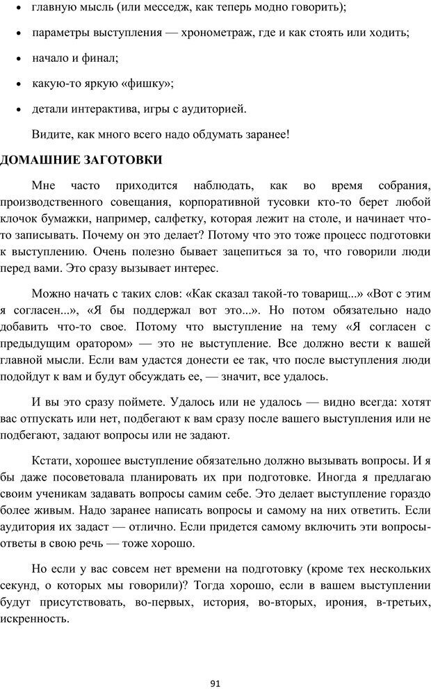PDF. Я говорю - меня слушают. Уроки практической риторики. Зверева Н. В. Страница 90. Читать онлайн