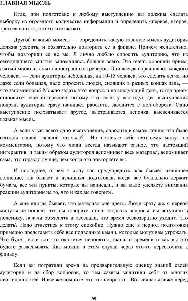 PDF. Я говорю - меня слушают. Уроки практической риторики. Зверева Н. В. Страница 98. Читать онлайн