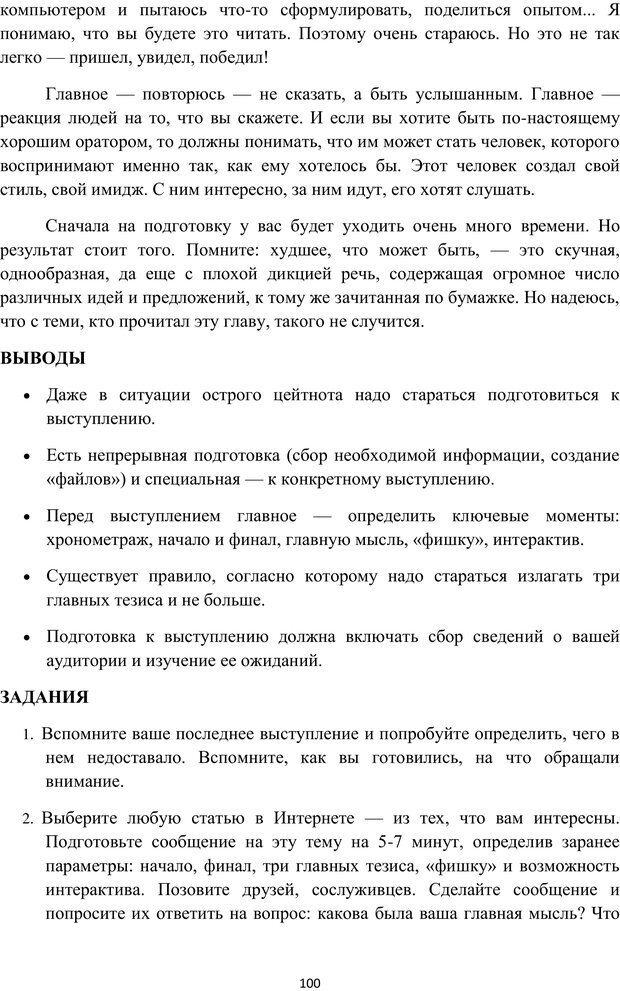 PDF. Я говорю - меня слушают. Уроки практической риторики. Зверева Н. В. Страница 99. Читать онлайн