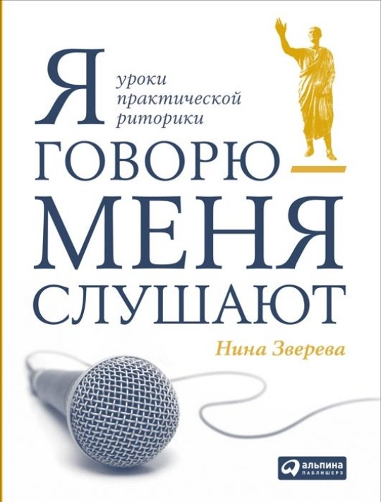 """Обложка книги """"Я говорю - меня слушают. Уроки практической риторики"""""""