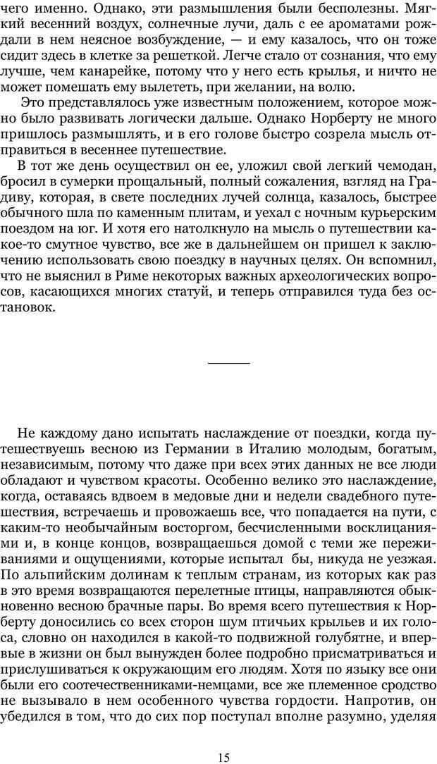 PDF. Градива. Йенсен В. Страница 14. Читать онлайн