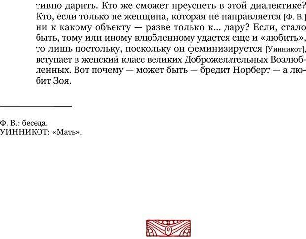 PDF. Градива. Йенсен В. Страница 159. Читать онлайн